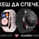 """Спечели смарт часовници за двама в играта на Huawei """"Вашата песен"""" 266"""