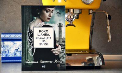 """""""Коко Шанел, кралицата на Париж"""" – завладяващата история на дръзката дизайнерка 56"""