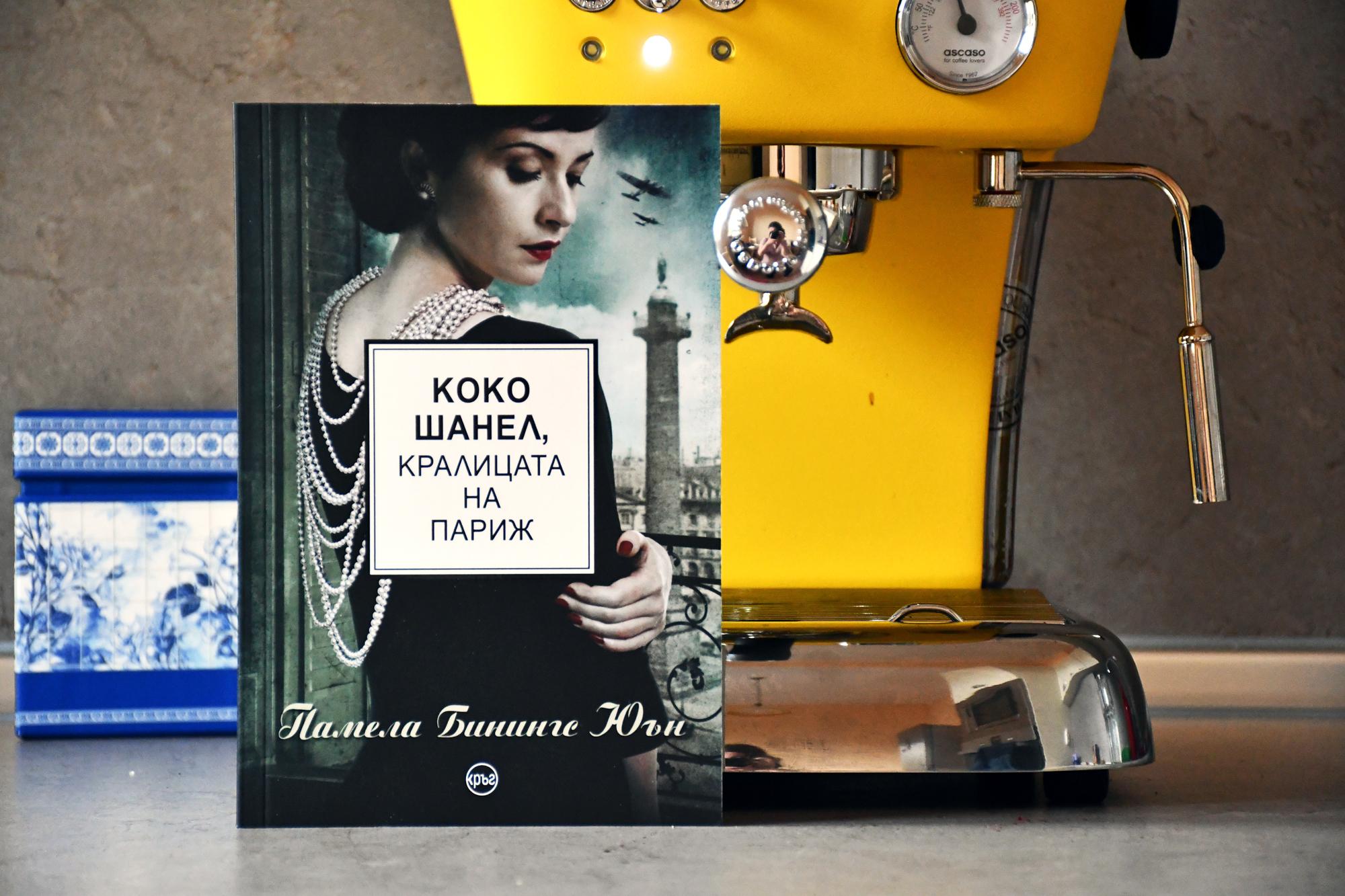 """""""Коко Шанел, кралицата на Париж"""" – завладяващата история на дръзката дизайнерка 139"""