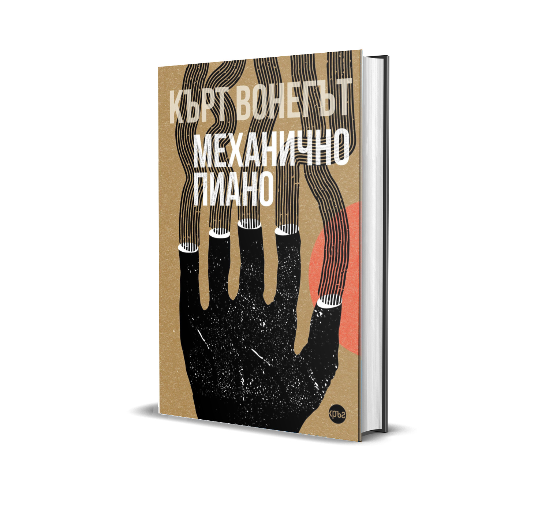 """Издателство """"Кръг"""" възражда творбите на Кърт Вонегът в нови издания 140"""