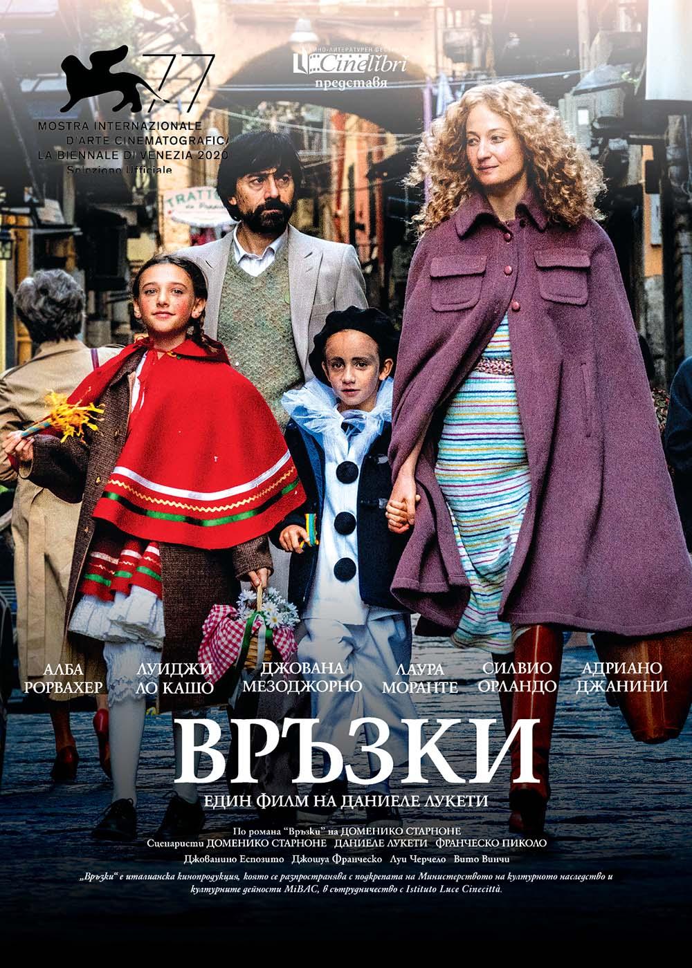 """Италианската драма """"Връзки"""" в киносалоните от 19 февруари 141"""
