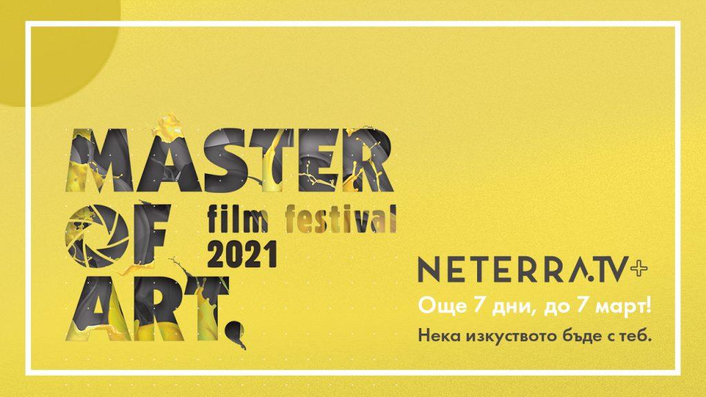 7 дни повече с онлайн изданието на MASTER OF ART 32