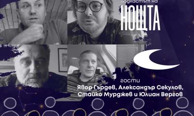 """Явор Гърдев, Александър Секулов, Стайко Мурджев и Юлиан Вергов в """"Подкастът на нощта"""" 67"""