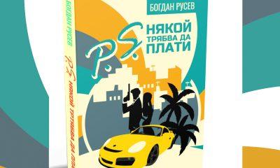 Първият български аудиосериал оживява и на хартия 146
