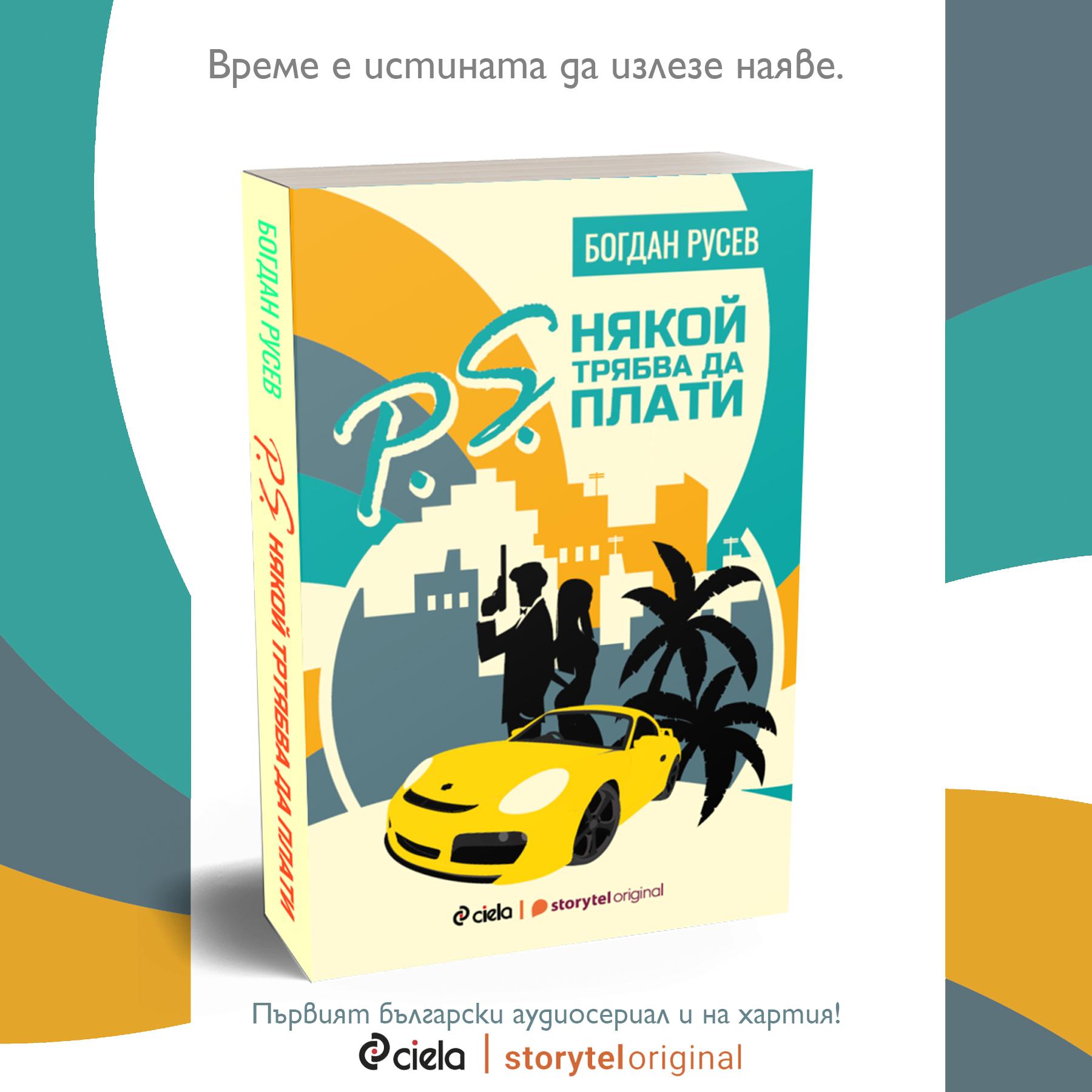 Първият български аудиосериал оживява и на хартия 139