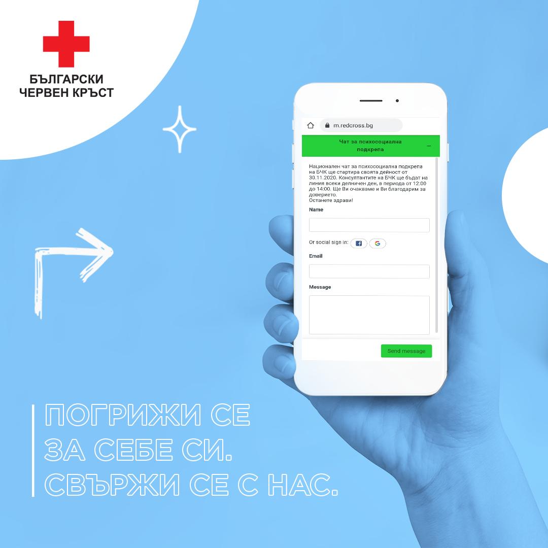 Българският Червен кръст с национален онлайн чат за психологическа подкрепа 140