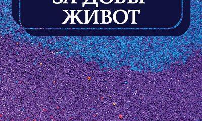 Изд. Обсидиан с нова книга на Ричард Темплар 188