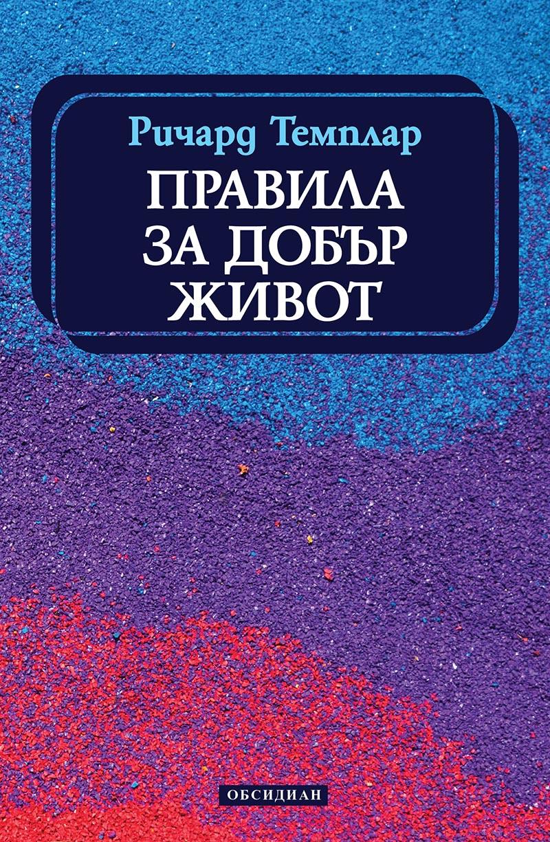 Изд. Обсидиан с нова книга на Ричард Темплар 140