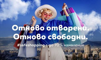 Безопасно пазаруване и намаления до 70% в Сердика Център 317