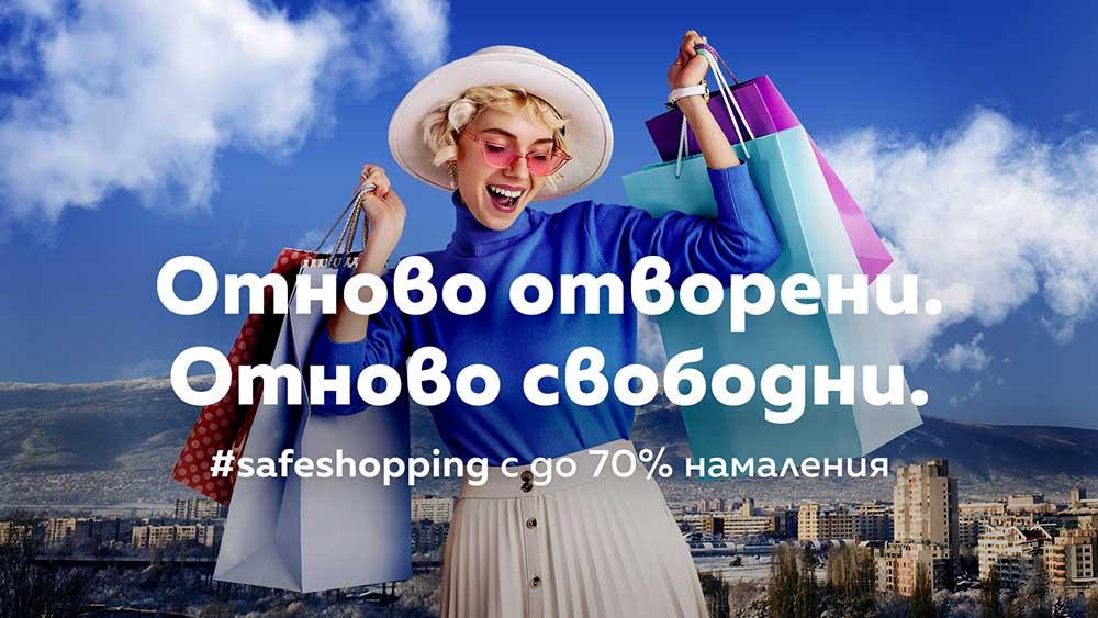 Безопасно пазаруване и намаления до 70% в Сердика Център 26