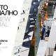 Градоскоп стартира дискусии за градовете след COVID-19 262