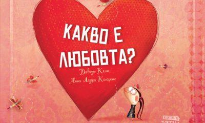 """Какво е любовта?"" е красива детска валентинка от издателство ""Рибка"" 196"