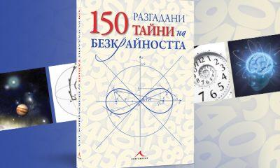 Нова книга в каталога на Книгомания разкрива 150 тайни на безкрайността 132