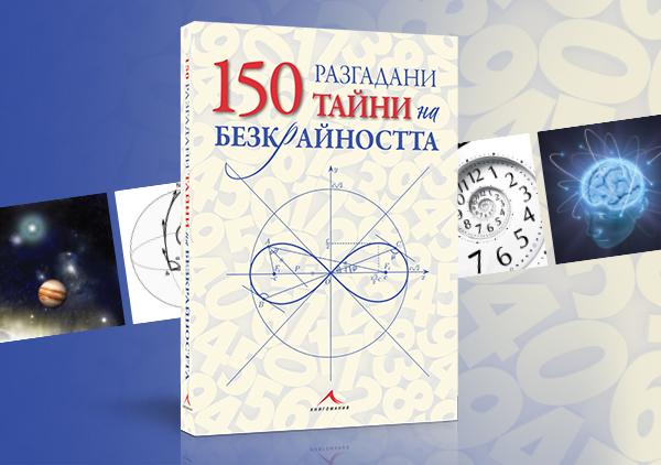 Нова книга в каталога на Книгомания разкрива 150 тайни на безкрайността 139