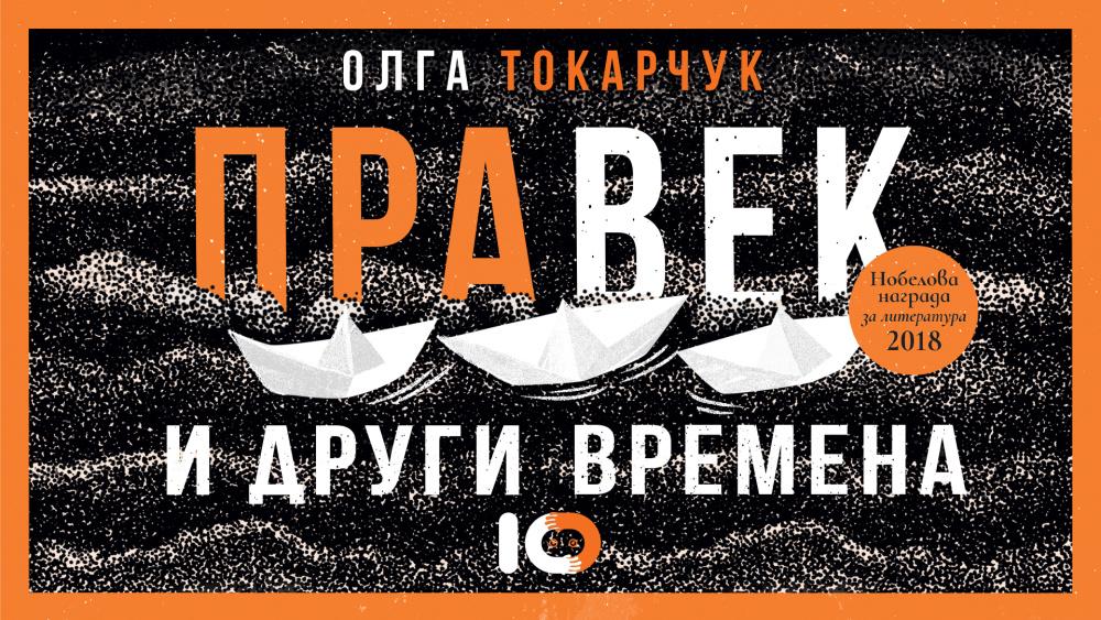"""Концентричните окръжности на живота в """"Правек и други времена"""" от нобелистката Олга Токарчук 139"""