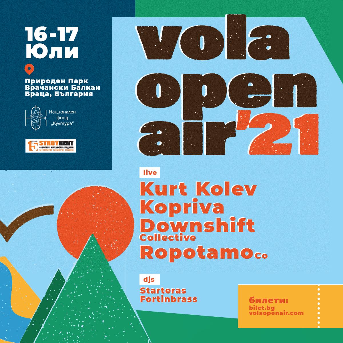 Vola open air разкрива първите си музикални изненади 141