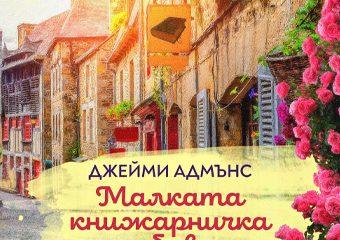 """Излезе """"Малката книжарничка на любовните истории"""" от Джейми Адмънс 98"""