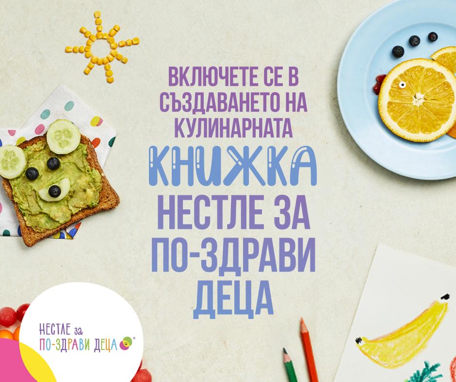 Нестле България създава българска кулинарна книга за детско балансирано хранене 139