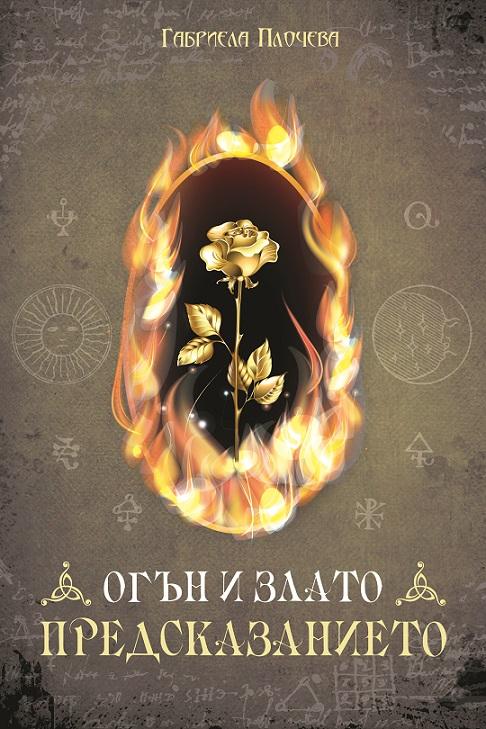 """Митични същества и приказни светове оживяват на страниците на """"Предсказанието"""" 26"""