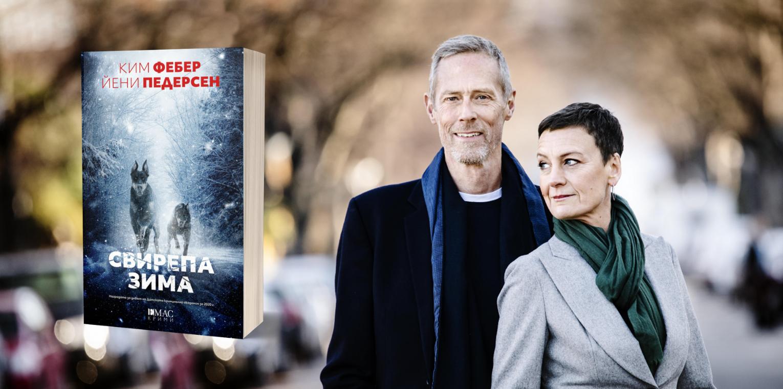 """Излезе """"Свирепа зима"""" от Ким Фебер и Йени Педерсен 141"""