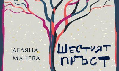 """Излезе """"Шестият пръст"""" от Деляна Манева 317"""