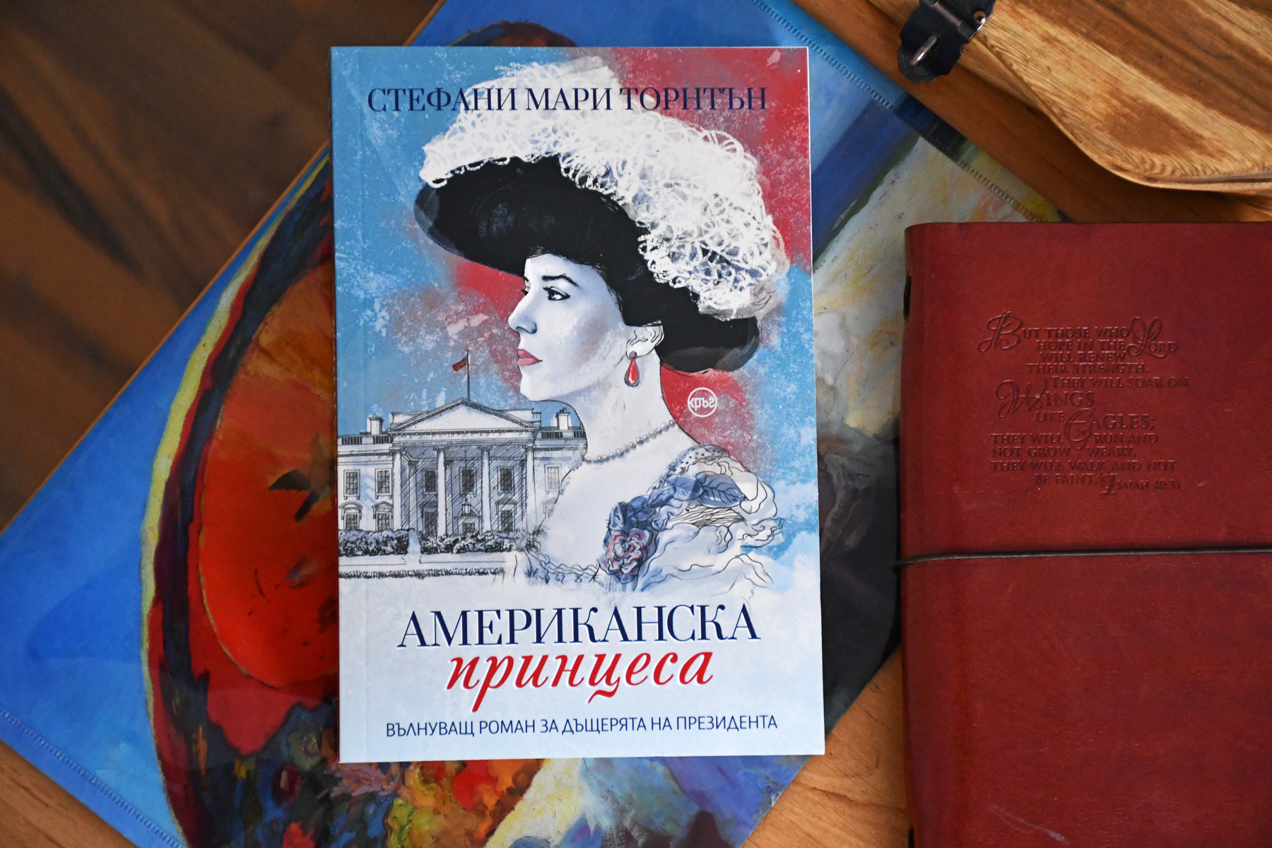 """""""Американска принцеса"""" – историята на непокорнатапрезидентска дъщеря Алис Рузвелт 140"""