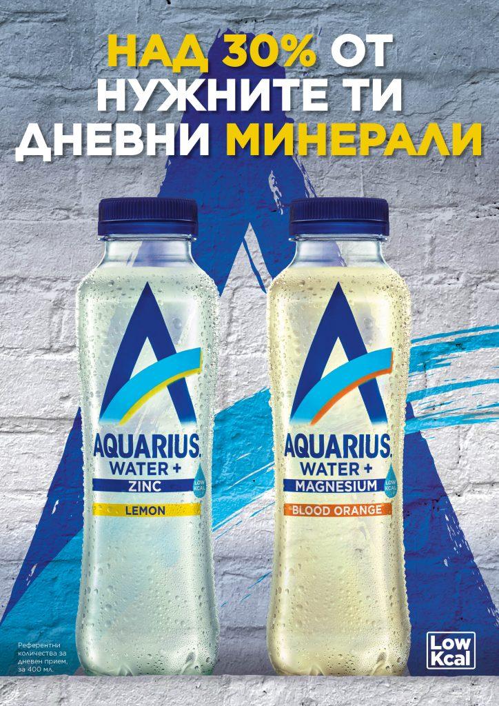 Кока-Кола пуска и в България функционалната си напитка с добавени минерали – Aquarius 147
