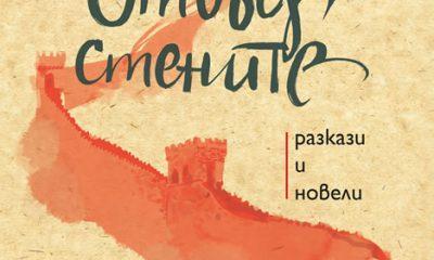 """""""Отвъд стените"""" - разкази и новели, родени от майсторското перо на Анжел Вагенщайн 327"""