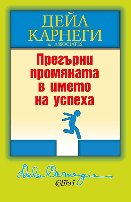 Дейл Карнеги: Прегърни промяната в името на успеха! 139