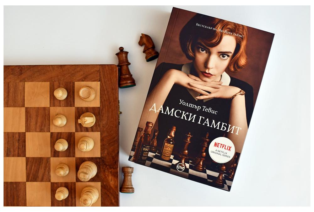 """Манията продължава: романът """"Дамски гамбит"""" вече е по книжарниците 137"""