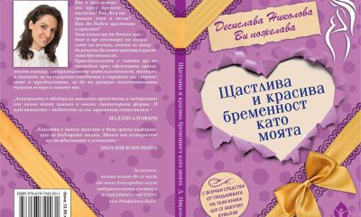 Писателката Десислава Николова дарява медицинска апаратура на спешния център в Симитли 307