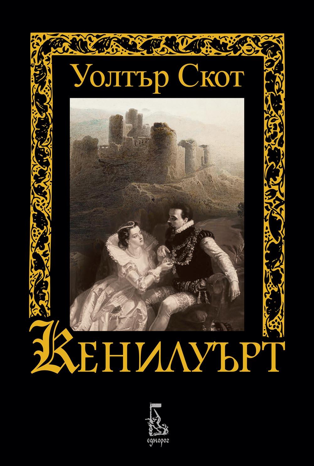 """""""Кенилуърт"""" на Уолтър Скот оживява под флага на изд. Еднорог 26"""