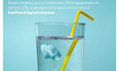 Kaufland България предлага бебешки продукти без микропластмаса 304