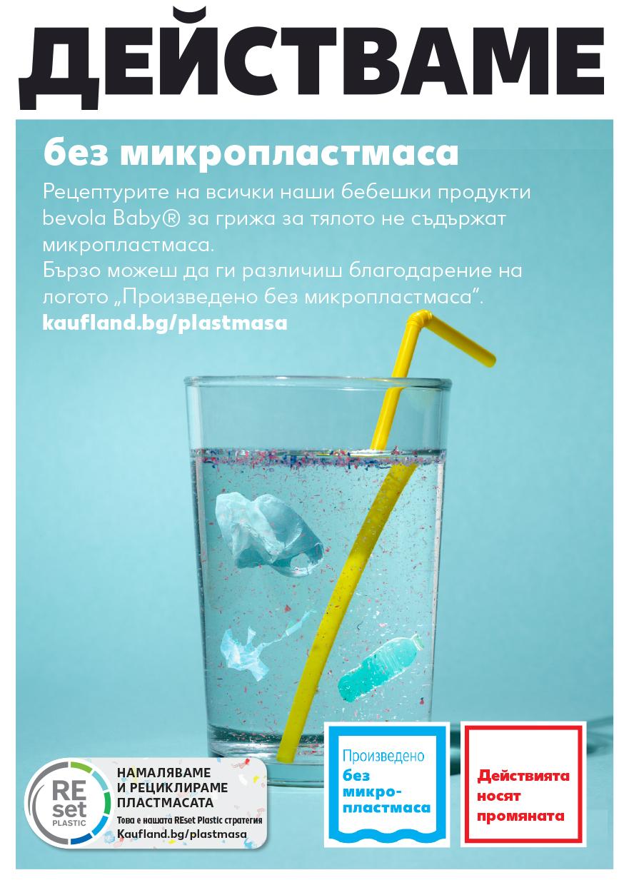 Kaufland България предлага бебешки продукти без микропластмаса 141