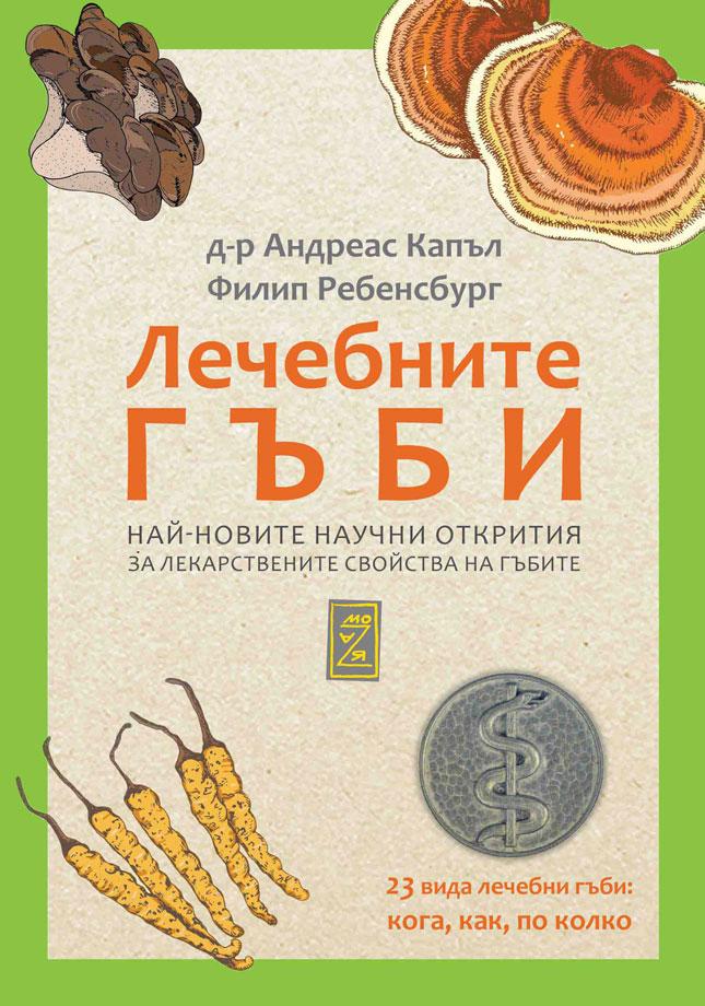 """Лечебните гъби"" - ново книжно заглавие на български 137"