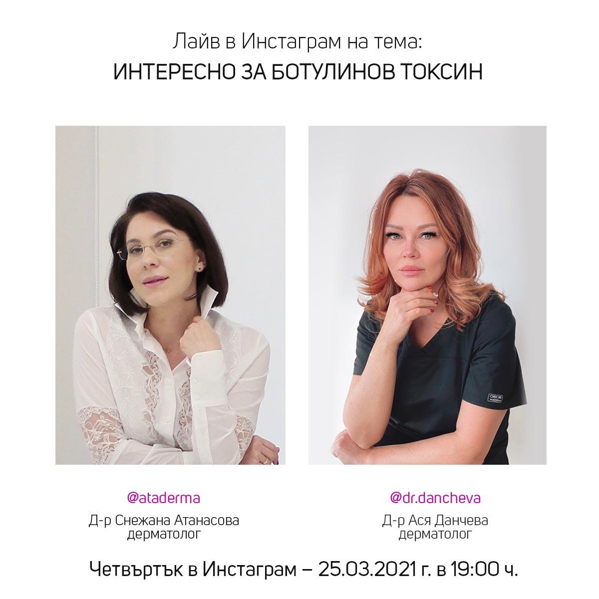 Д-р Снежана Атанасова и д-р Ася Данчева обсъждат най-интересното за ботулиновия токсин 34