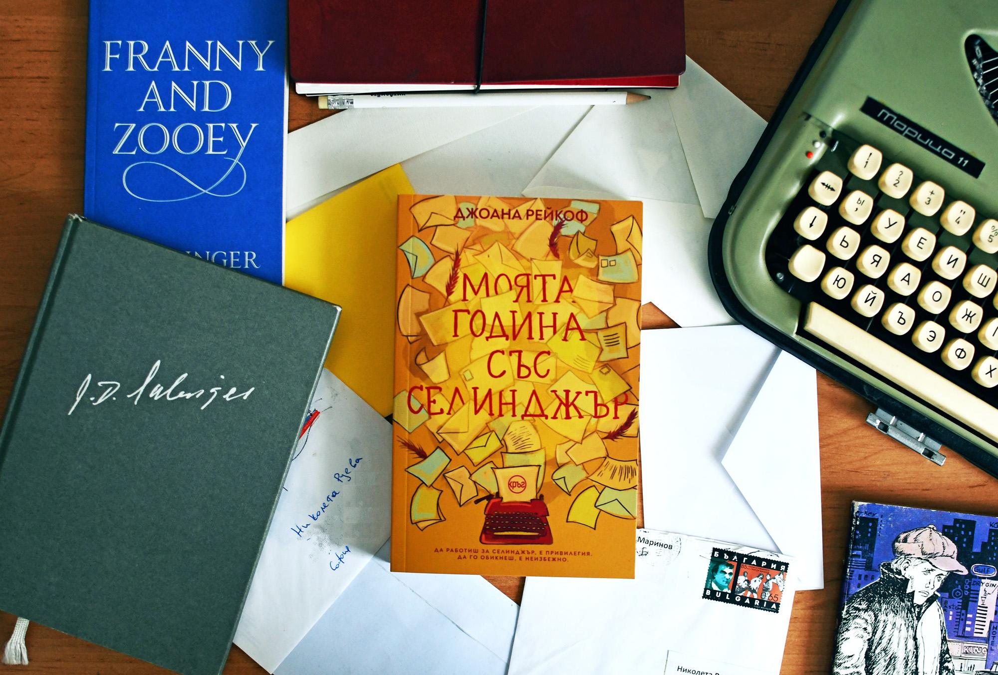 """""""Моята година със Селинджър"""" – различен поглед към личността на легендарния писател 26"""