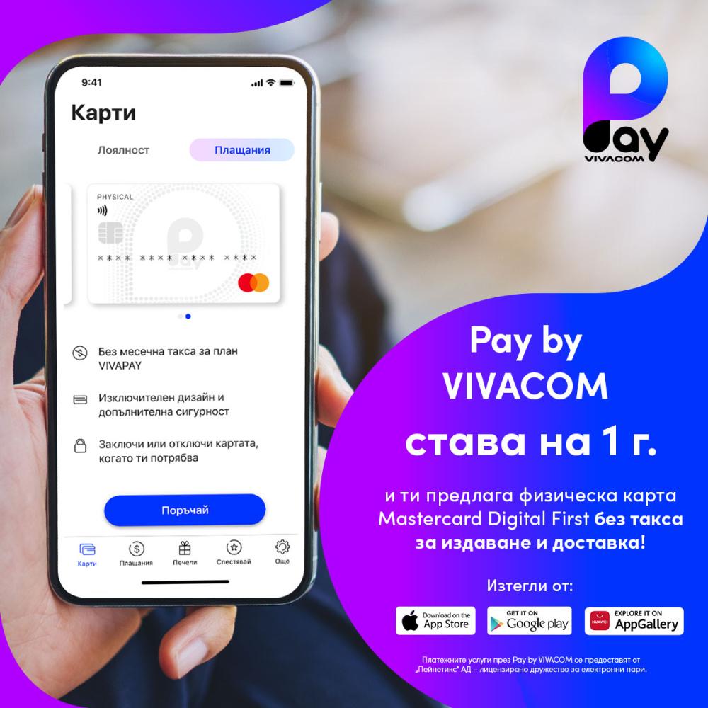 Pay by VIVACOM става на 1 година 26