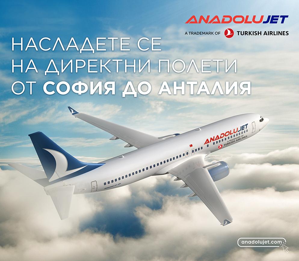 Turkish Airlines стартира директни полети от София до Анталия от 15 май 26