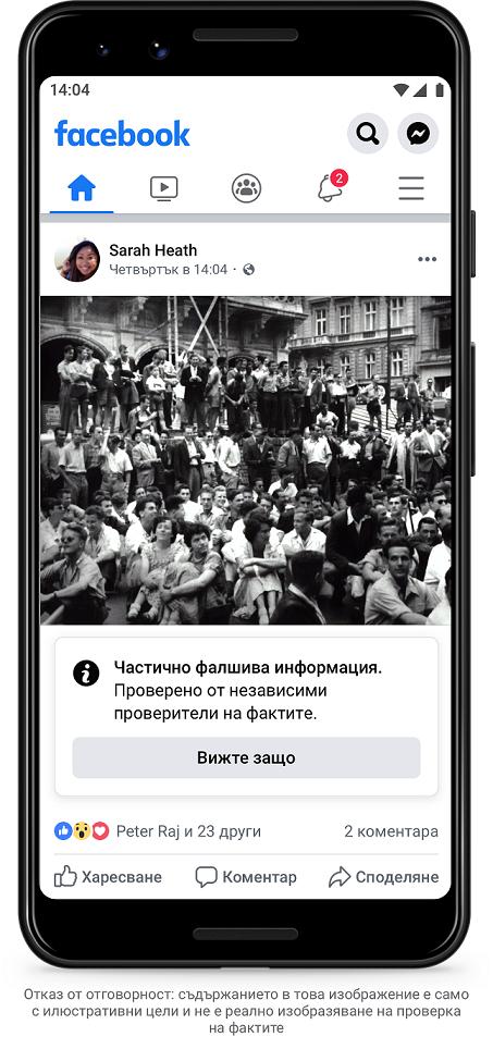 Facebook стартира в България програма за проверка на фактите от трети страни 139