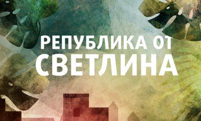"""Изд. Обсидиан представя """"Република от светлина"""" 108"""