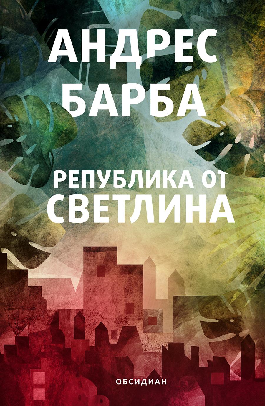 """Изд. Обсидиан представя """"Република от светлина"""" 139"""