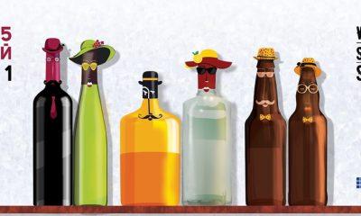 Wine & Spirits Show Sofia – първото по рода си бизнес изложение в сектора 222