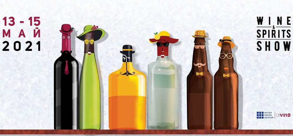 Wine & Spirits Show Sofia – първото по рода си бизнес изложение в сектора 26