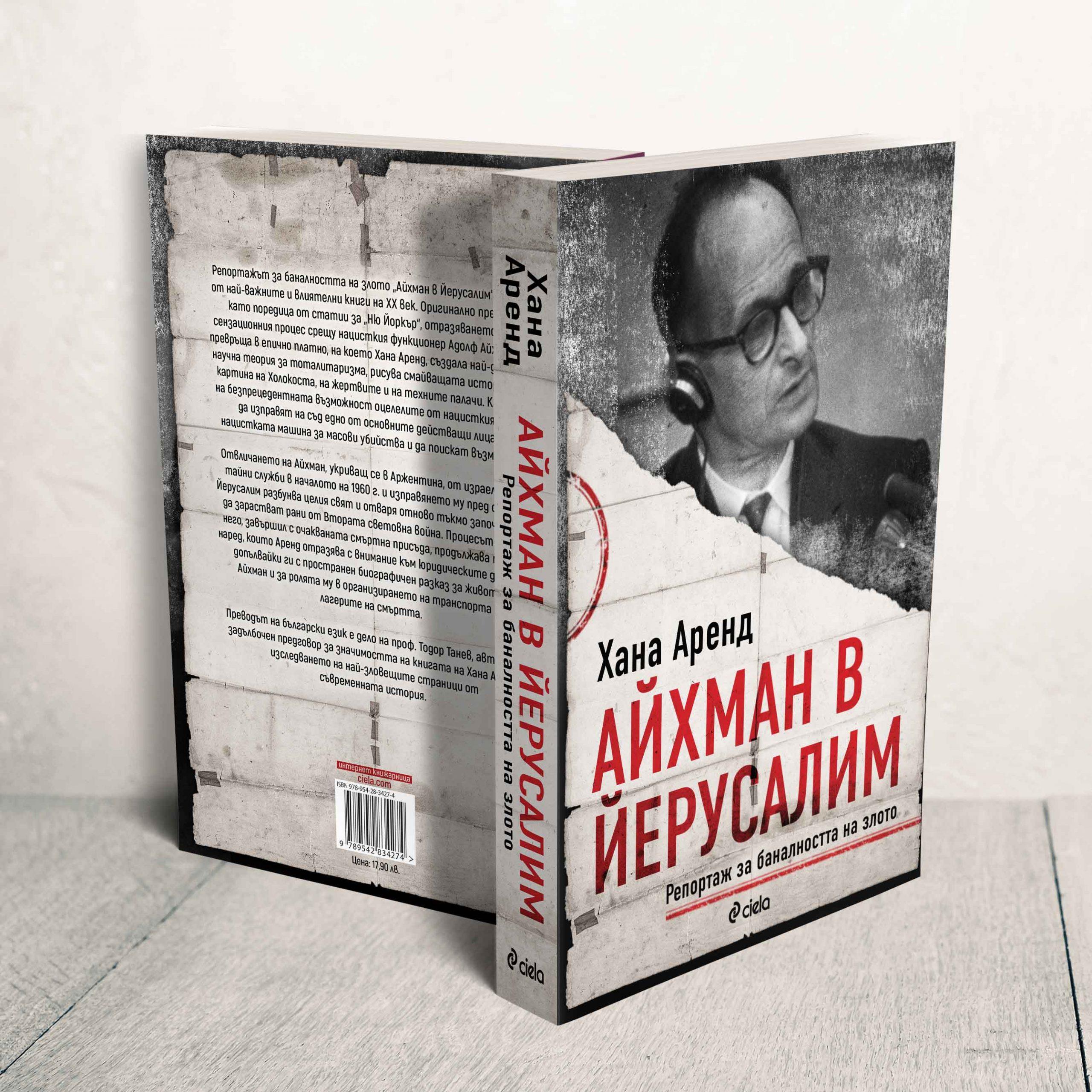 "Излиза ""Айхман в Йерусалим"" от Хана Аренд 27"
