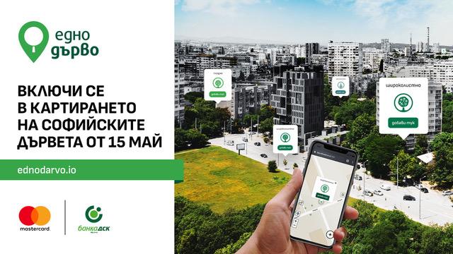 Стартира инициативата за дигитална карта на дърветата ЕдноДърво 26