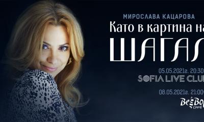 """""""Като в картина на Шагал"""" – новата концертна програма на Мирослава Кацарова 2"""