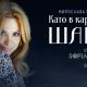 """""""Като в картина на Шагал"""" – новата концертна програма на Мирослава Кацарова 31"""