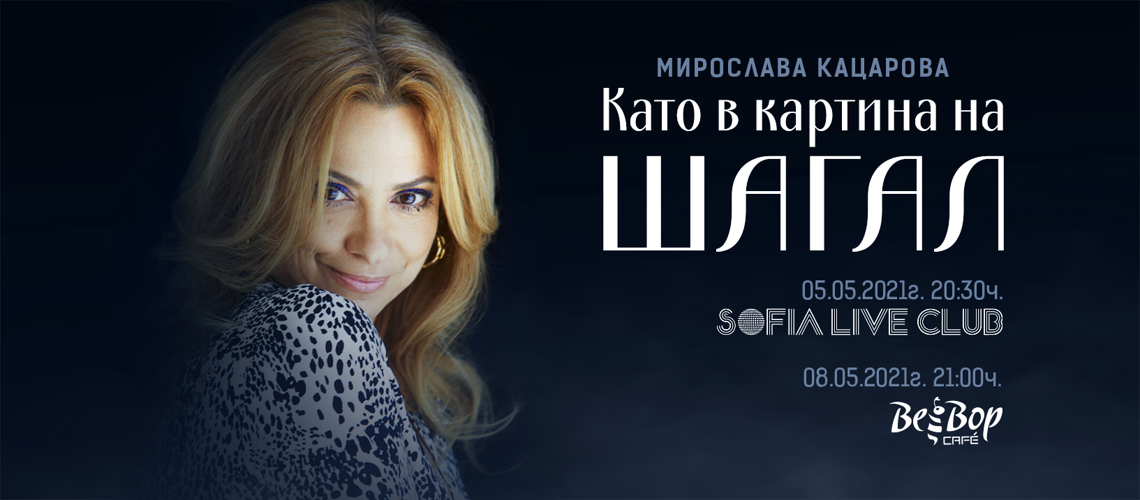 """""""Като в картина на Шагал"""" – новата концертна програма на Мирослава Кацарова 28"""