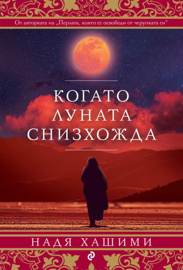 """Една жена минава през ада, за да спаси децата си в """"Когато Луната снизхожда"""" от Надя Хашими 28"""